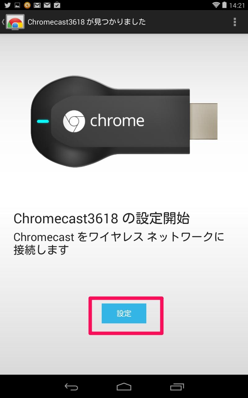Chromecastnetwork01