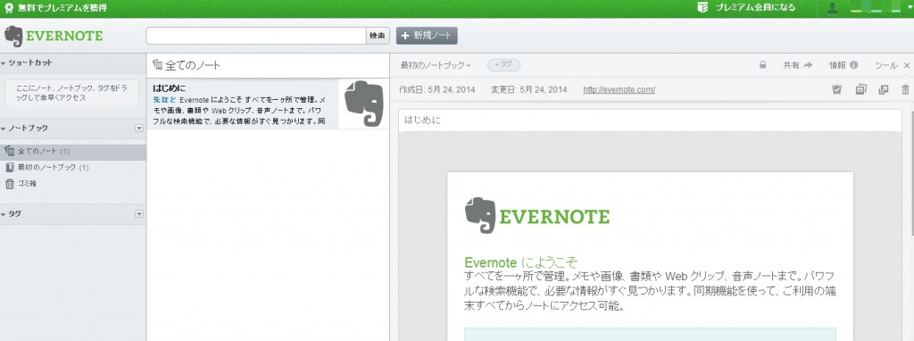 Evernote管理画面