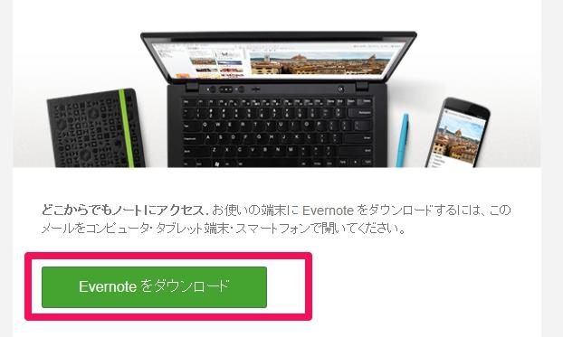 Evernoteをダウンロード
