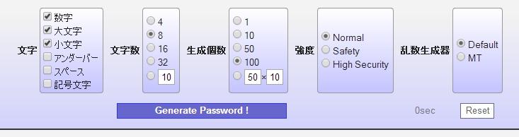 パスワード自動生成ツール