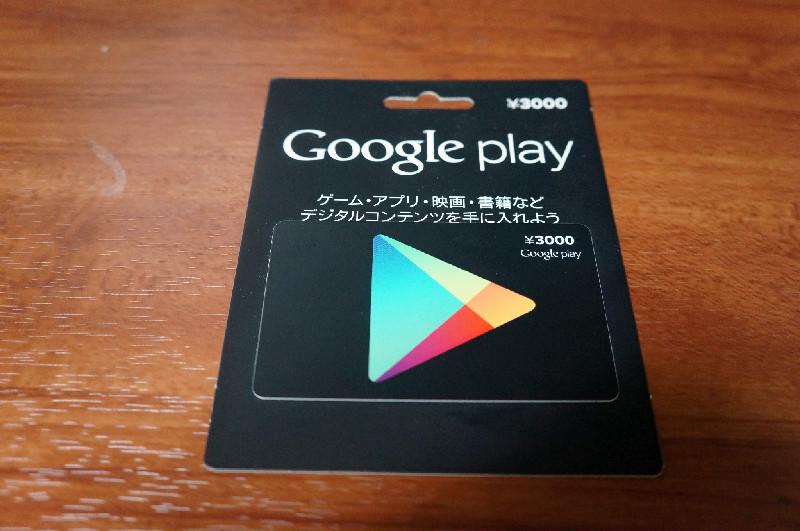 ギフトカード3000円分