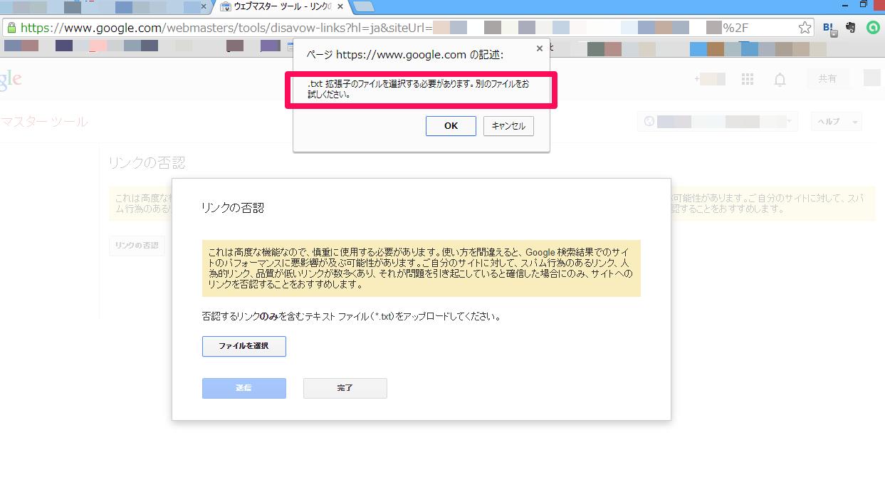 否認ツール、テキストファイル以外
