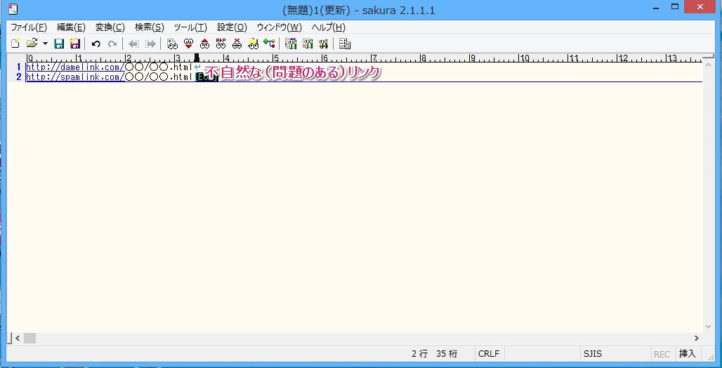 テキストファイルを作成する
