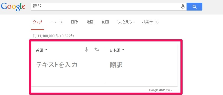 翻訳と検索する