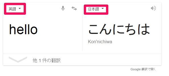 翻訳してみる