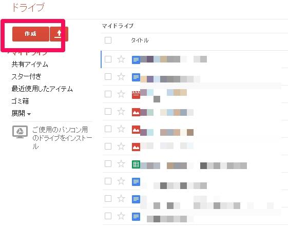 Googleドライブ管理画面