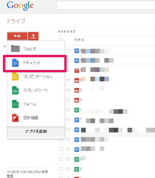 Googleドライブからドキュメント