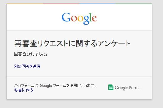 Googleへ送信