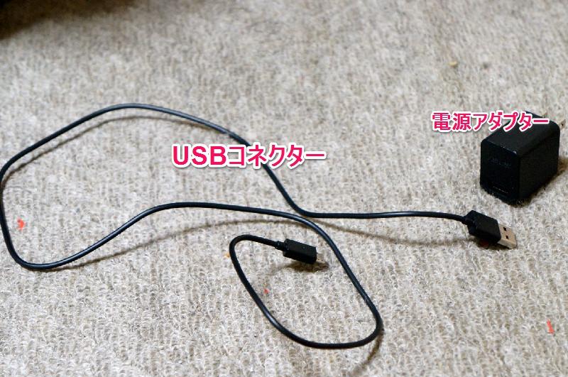 USBコネクターと電源アダプター