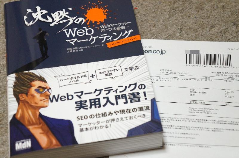 沈黙のWebマーケティング書籍