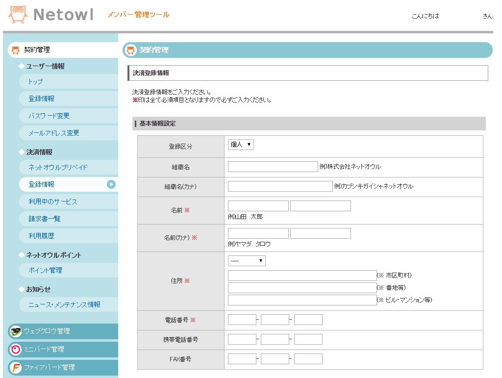 決済登録情報