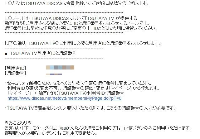 TSUTAYA TV 利用者IDと暗証番号