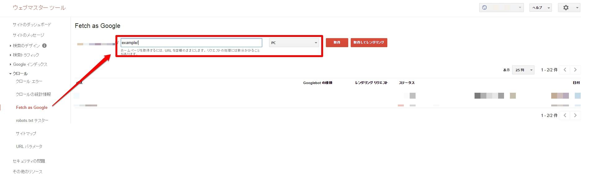 Fetch as Google画面