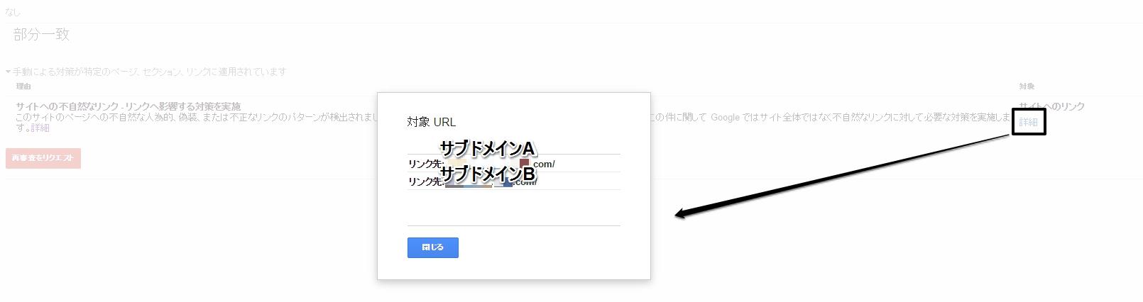 サイトへのリンク「詳細」