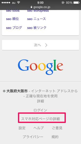 ウェブブラウザ系のアプリ使用