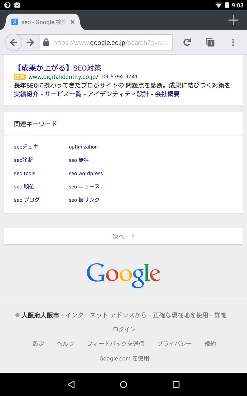 タブレット端末からの検索
