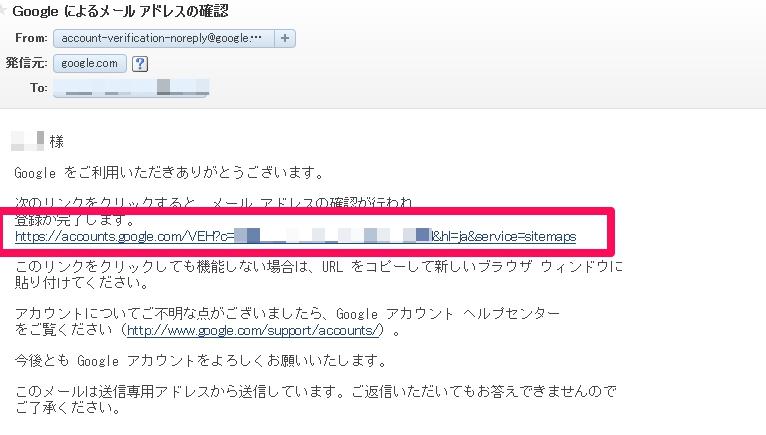 Google によるメール アドレスの確認