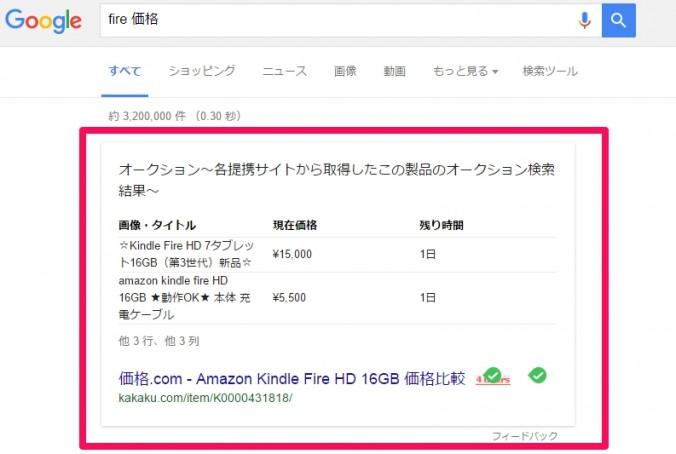 各提携サイトから取得したこの製品のオークション検索結果