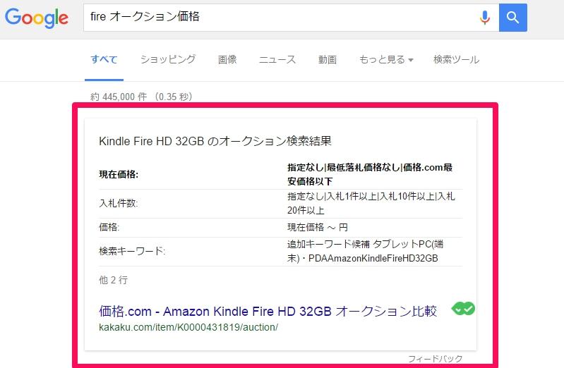 fireのオークション価格(Google)