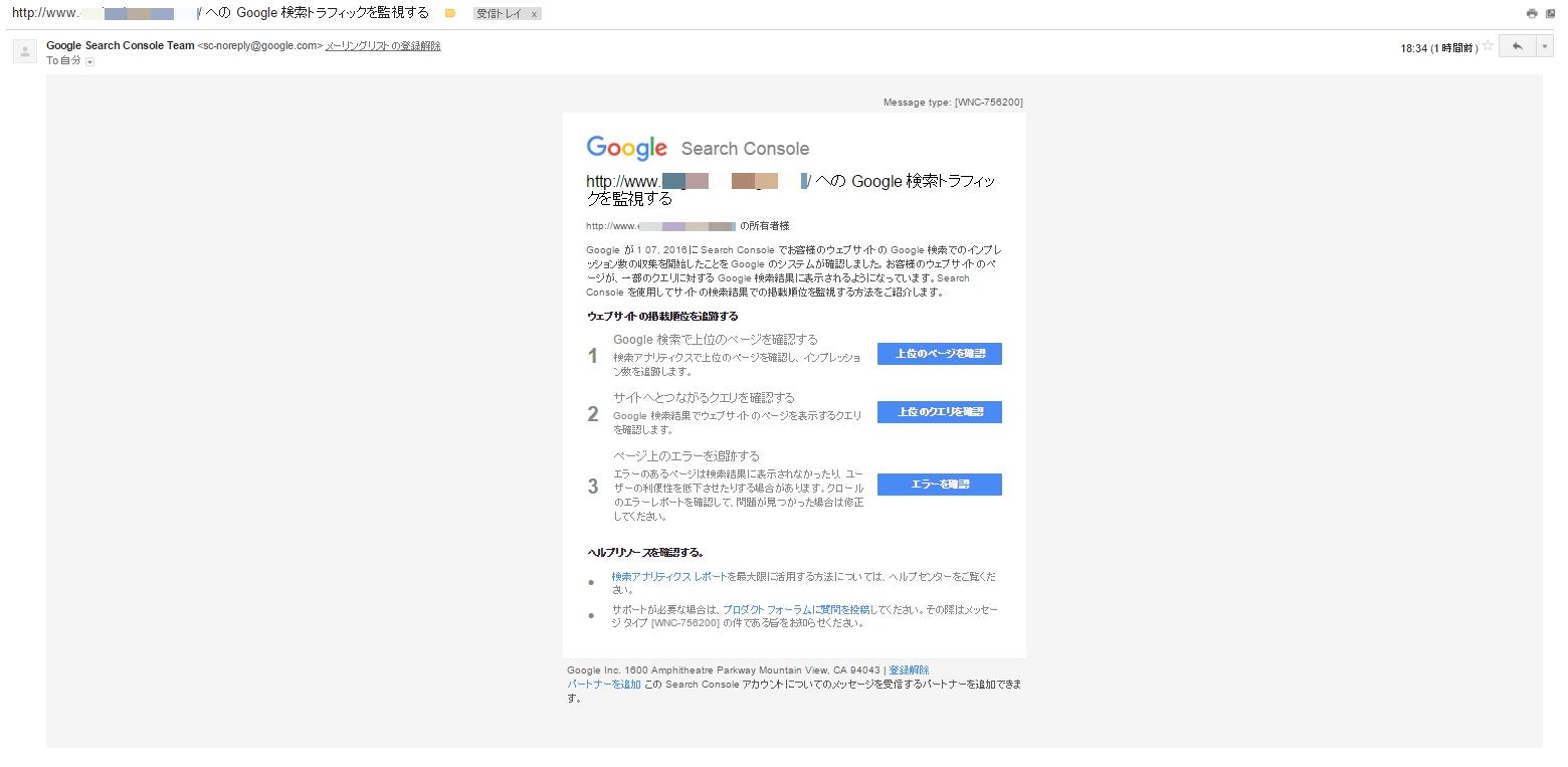 Google 検索トラフィックを監視する