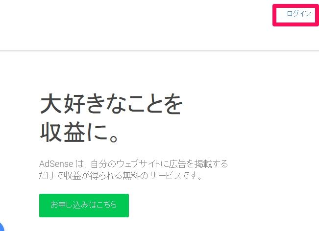 AdSenseログイン画面