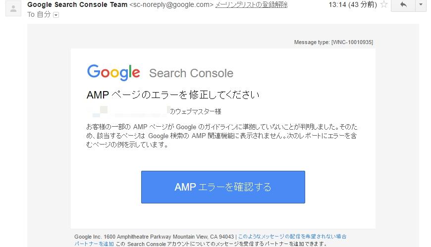 AMP ページエラー通知