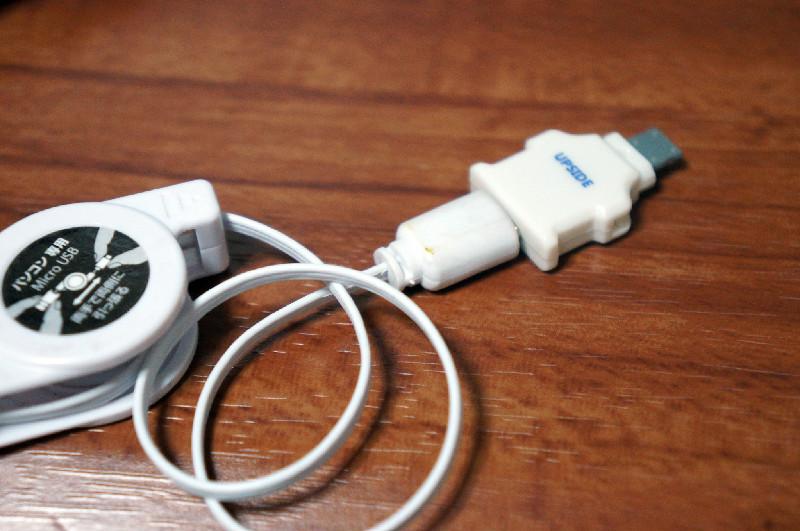 MicroUSBケーブルに接続