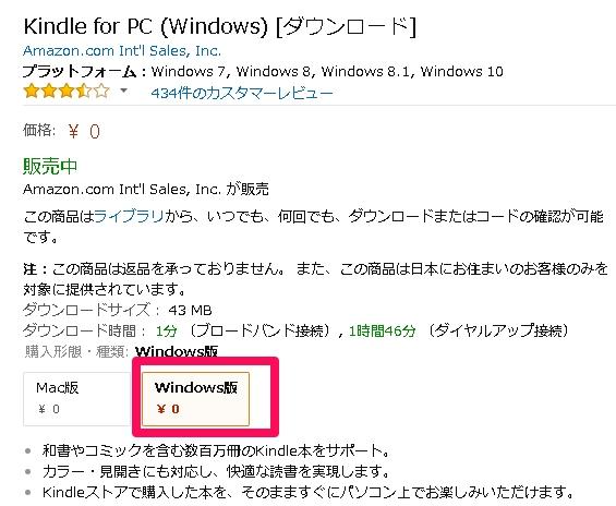 Windows版のダウンロード