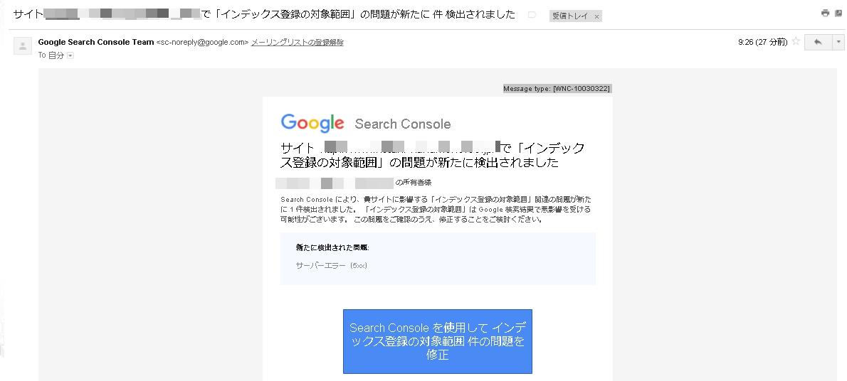 「サイトで「インデックス登録の対象範囲」の問題が新たに検出されました」