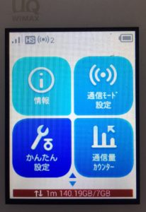 20200424wimax通信量